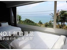 台東東河民宿,東河鄉的飯店