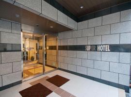 スーパーホテル小倉駅南口、北九州市にある小倉駅の周辺ホテル