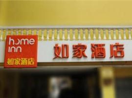 Home Inn Beijing Falangchang Puhuangyu Metro Station