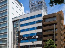 Capsule Hotel Cube Hiroshima, hotel a capsule a Hiroshima