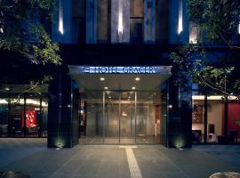ホテルグレイスリー田町、東京にある品川駅の周辺ホテル