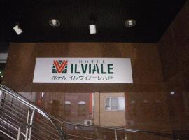 ホテルイルヴィアーレ八戸、八戸市のホテル