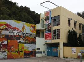 YHA Bradbury Jockey Club Youth Hostel, hotel near Hong Kong Railway Museum, Hong Kong