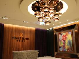 Mingli Hotel, hotel near Kaohsiung International Airport - KHH, Kaohsiung