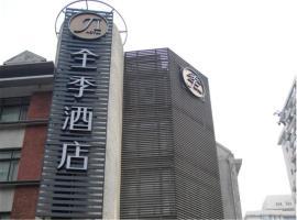 JI Hotel Shanghai Xujiahui, hotel in Shanghai