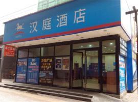 Hanting Express Shanghai Longyang Road Magnetic Levitation Branch, hotel in Shanghai