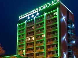 Гостиница Волго-Дон, отель в Волгограде