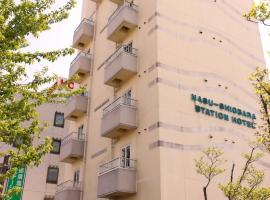 Nasushiobara Station Hotel, hotel in Nasushiobara