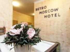Отель Ретро Москва на Арбате, отель в Москве, рядом находится Улица Арбат