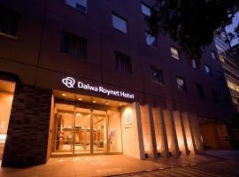 Daiwa Roynet Hotel Shin-Yokohama, hotel near Nissan Stadium, Yokohama