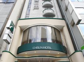 Chisun Hotel Hiroshima, отель в Хиросиме