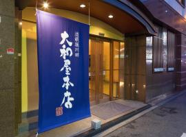 Yamatoya Honten Ryokan Osaka, ryokan ad Osaka