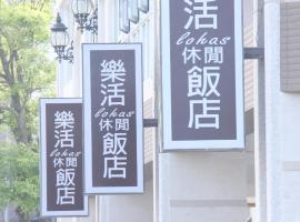 樂活休閒海景飯店,花蓮市的飯店