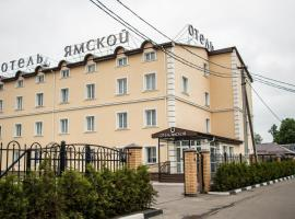 Yamskoy Hotel, hotel near Moscow Domodedovo Airport - DME, Domodedovo