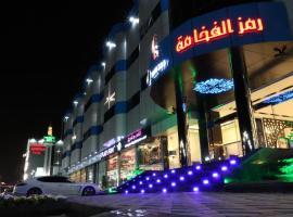 Ramz Al Fakhamah, apartment in Taif