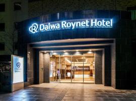 Daiwa Roynet Hotel Kanazawa, hotel in Kanazawa