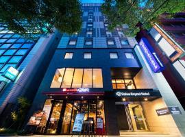 ダイワロイネットホテル千葉駅前、千葉市のホテル