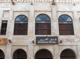 Al Khariss Hotel, hotel in Doha