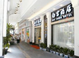 LN Whitehouse Hotel, hotel in Guangzhou
