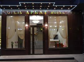 Hotel Arbat, hotel near Geologicheskaya Metro Station, Yekaterinburg