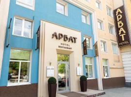 Отель Арбат, отель в Челябинске