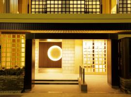箱根湯本温泉 月の宿 紗ら、箱根町のホテル