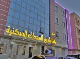 Dar Hashim Hotel Suites - Al Sahafa, apart-hotel em Riyadh