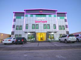 AL Aknan Apartments (Families Only), hotel near King Fahd International Airport - DMM, Dammam