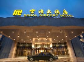 Regal Airport Hotel Xi'an, hotel near Xi'an Xianyang International Airport - XIY,