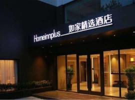 Home Inn Plus Shanghai North Bund Zhoujiazui Road, hotel in Shanghai