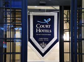 Court Hotel Shin-Yokohama, hotel in Yokohama