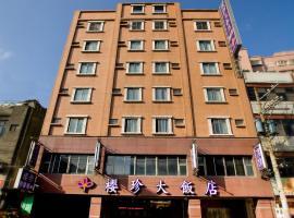 Ying Zhen Hotel, hotel sa Taoyuan