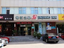 Jinjiang Inn Yantai Wanda Plaza Huanshan Road, hotel v destinaci Jen-tchaj