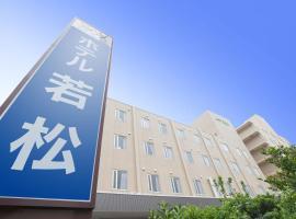 ホテル若松エクセル、伊勢崎市のホテル