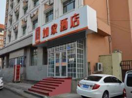 Home Inn Xidazhi Street Engineering University, отель в Харбине