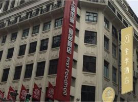 JI Hotel Shanghai Bund East Nanjing Road Pedestrian Street, hotel a Xangai
