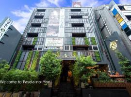 パセラの森 横浜関内、横浜市のホテル
