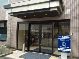 Hotel Crown Hills Toyama, hotel near Toyama Airport - TOY, Toyama