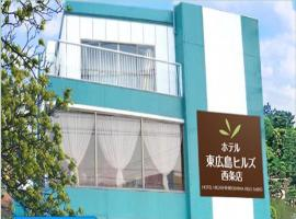 Hotel Higashihiroshima Hills Saijo, hotel in Higashihiroshima