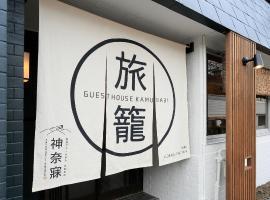 Nara Guesthouse Kamunabi, affittacamere a Nara