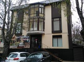 Отель «Комфорт», отель в Ставрополе