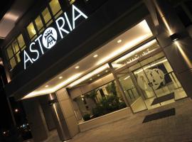 Astoria, отель в Салониках