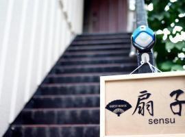 Guesthouse Sensu, hotel near Uramori Inari Shrine, Tokyo