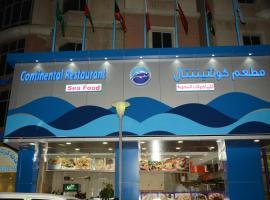 اجنحة كونتينيتال فراونية، مكان عطلات للإيجار في الكويت