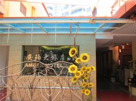 Amber Hotel Katong, hotel near Changi Airport - SIN, Singapore