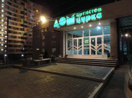 "Гостиница ""Дом aртистoв цирка"", hotel near Vaganov's House, Yekaterinburg"