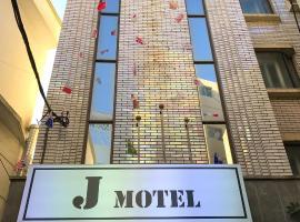 J Motel, motel in Busan