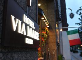 Hotel Viamare Kobe, hotel near Kobe Airport - UKB, Kobe