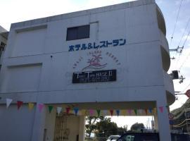 Awaji TT House Pacific Over Seas、洲本市のホテル