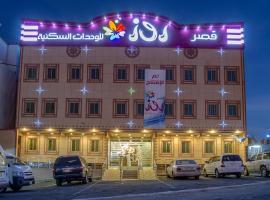 Rose Palace Furnished Units, hotel perto de Al Sa'ada Park, Abha
